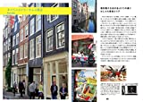 かわいいに出会える旅 オランダへ (旅のヒントBOOK) 画像