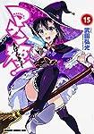 マケン姫っ! -MAKEN-KI!- (15) (ドラゴンコミックスエイジ)