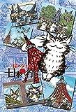99ピースジグソーパズル プチライト 猫のダヤン・日本へ行く 東京めぐり(10x14.7cm)