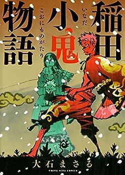 [大石まさる]の稲田小鬼物語 (ヤングキングコミックス)