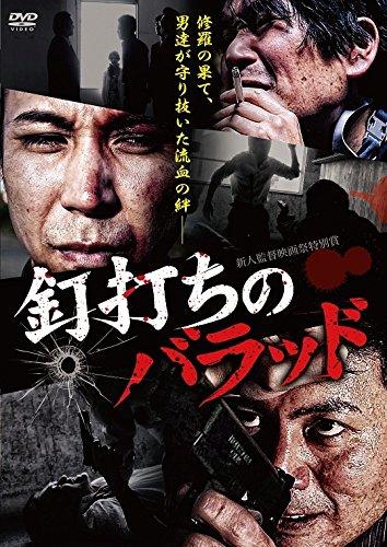 釘打ちのバラッド [DVD]
