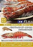 超特大海老6尾入【長さ約30cm】 【冷凍】 エビフライ 鉄板焼き 海鮮 バーベキューにおすすめ。