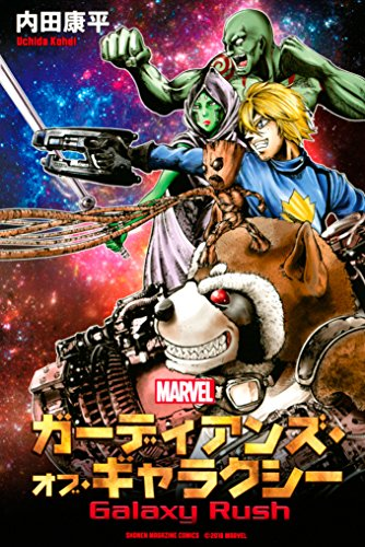 ガーディアンズ・オブ・ギャラクシー Galaxy Rush (週刊少年マガジンコミックス)の詳細を見る