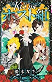 Kiss meホスト組 2 (りぼんマスコットコミックス)