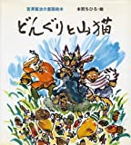 どんぐりと山猫―宮沢賢治の童話絵本