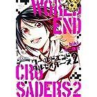 ワールドエンドクルセイダーズ(2) (講談社コミックス)