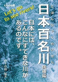 [山下春樹]の日本百名川-候補編-: 日本には、こんなにすてきな川があるのです。