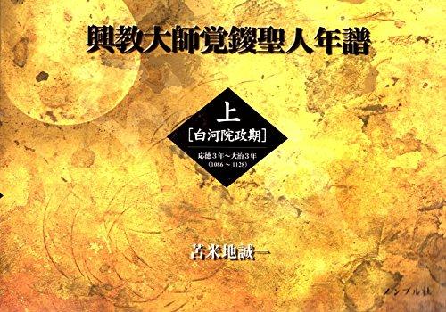 興教大師覚鑁上人年譜 全2巻