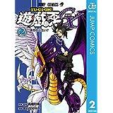 遊☆戯☆王GX 2 (ジャンプコミックスDIGITAL)
