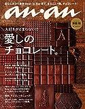 anan (アンアン) 2017年 1月18日号 No.2036 [雑誌]