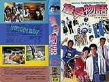 童貞物語 [VHS]