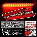 《ヴェルファイア20系 Zグレート用/ANH/GGH20/25》 LEDリフレクター スモールポジション&ブレーキ連動(クリア)