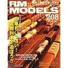 RM MODELS (アールエムモデルス) 2012年 12月号 Vol.208