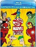 フィニアスとファーブ/マーベル・ヒーロー大作戦 ブルーレイ+DVDセット [Blu-ray]