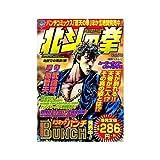 北斗の拳 20(地獄での再会!編) (Bunch world)