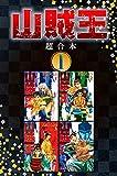山賊王 超合本版(1) (月刊少年マガジンコミックス)