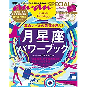 anan SPECIAL Keiko的Lunalogy 革命レベルの強運を呼ぶ! 月星座パワーブック (マガジンハウスムック an・an SPECIAL)