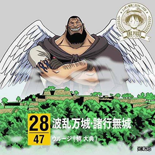 ワンピース ニッポン縦断! 47クルーズCD in 兵庫 波乱万城・諸行無城