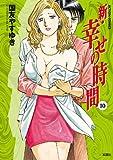 新 幸せの時間 : 10 (アクションコミックス)