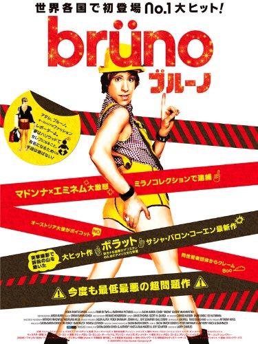 ブルーノ (字幕版)