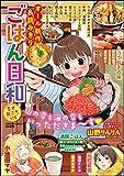 ごはん日和 Vol.4 幸せ丼ぶり [雑誌] (ぶんか社コミックス)
