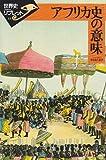 アフリカ史の意味 (世界史リブレット)