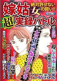 嫁姑超実録バトルVol.1 絶対許せない女の闘い!! (Big Fields Publishing)