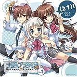 ラジオCD「ラジオ リトルバスターズ!ナツメブラザーズ!(21)」Vol.1