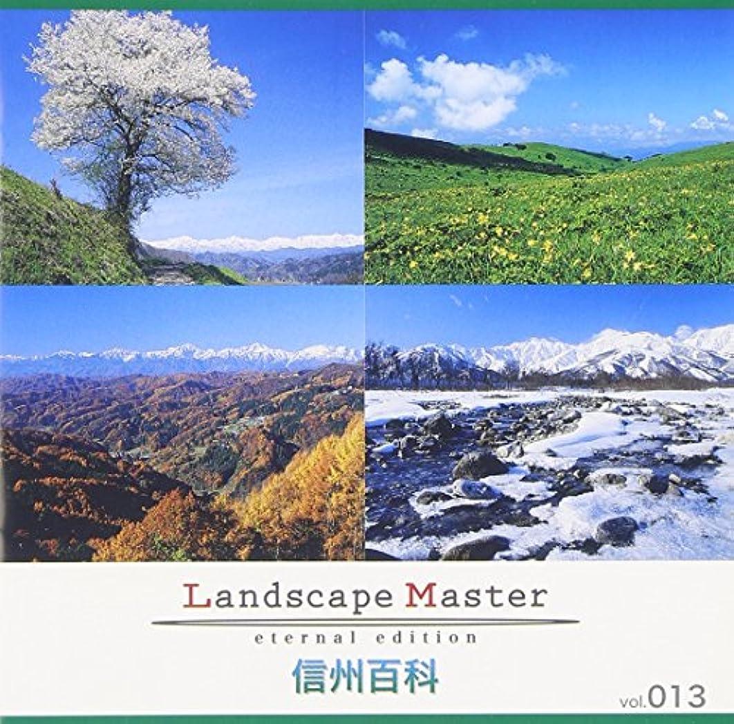 かもめ不道徳見込みLandscape Master vol.013 信州百科