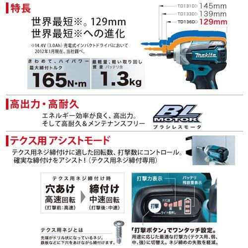 マキタ 充電式インパクトドライバ 14.4V 黒 TD136DRFXB バッテリー2個付き