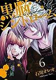黒脳シンドローム 6巻 (LINEコミックス)