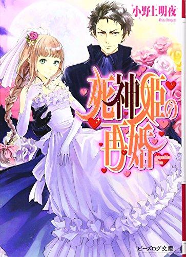 死神姫の再婚 (ビーズログ文庫)の詳細を見る