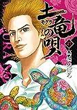 土竜(モグラ)の唄(47) (ヤングサンデーコミックス)