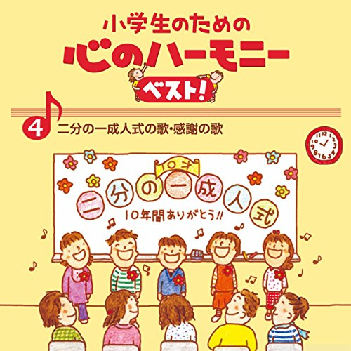 4、小学生のための 心のハーモニー ベスト! ~二分の一成人式の歌・感謝の歌~