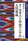コーカサスと中央アジアの人間形成―発達文化の比較教育研究