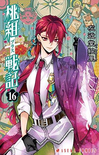 桃組プラス戦記(16) (あすかコミックス)の詳細を見る