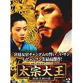 太宗大王-朝鮮王朝の礎- DVD-BOX 2