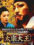 太宗大王-朝鮮王朝の礎- DVD-BOX 2[DVD]