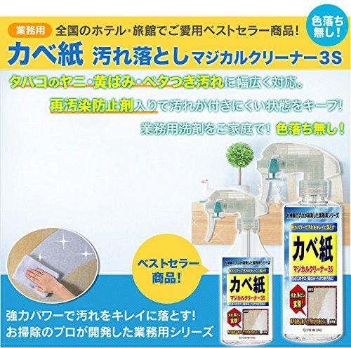 業務用洗剤 カベ紙 汚れ落とし マジカルクリーナー3S (250ML)