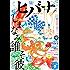 ヒバナ 2016年9月号(2016年8月6日発売) [雑誌]