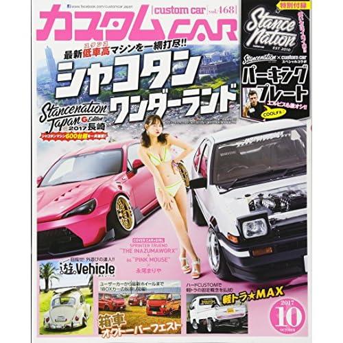 カスタムCAR(カスタムカー)2017年10月号 Vol.468【雑誌】