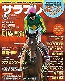 サラブレ 2017年10月号 [雑誌] (サラブレBOOK)