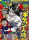 ちび本当にあった笑える話 (155) (ぶんか社コミックス)