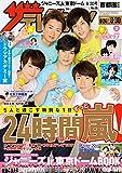 ザテレビジョン 首都圏関東版 2019年8/30号