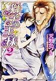 獅子の王様2 (角川ルビー文庫)