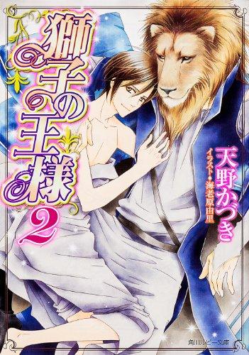 獅子の王様2 (角川ルビー文庫)の詳細を見る