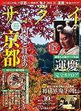 サライ 2017年 10 月号 [雑誌]