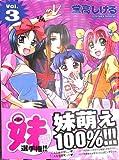 全日本妹選手権!! vol.3 (プレミアムKC)