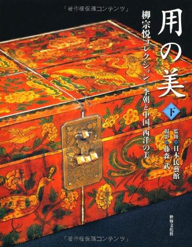 用の美 下巻 柳宗悦コレクション―李朝と中国、西洋の美