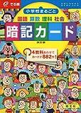 でる順 小学校まるごと 暗記カード 改訂版 (中学入試 でる順)